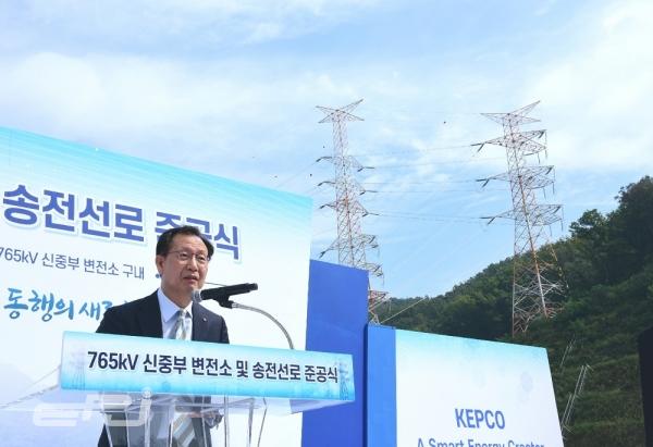 김종갑 한전 사장이 '765kV 신중부변전소 및 송전선로 준공식'에서 기념사를 하고 있다.